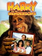 Harry and the Hendersons - DVD cover (xs thumbnail)
