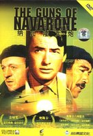 The Guns of Navarone - Chinese Movie Cover (xs thumbnail)