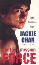 Mi ni te gong dui - VHS cover (xs thumbnail)