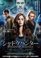The Mortal Instruments: City of Bones - Japanese Movie Poster (xs thumbnail)