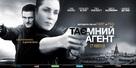 Unlocked - Ukrainian Movie Poster (xs thumbnail)