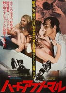 Ta paidia tou Diavolou - Japanese Movie Poster (xs thumbnail)