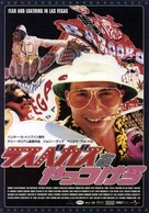 Fear And Loathing In Las Vegas - Japanese Movie Poster (xs thumbnail)