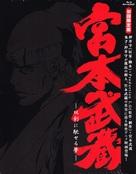 Miyamoto Musashi: Soken ni haseru yume - Japanese Blu-Ray cover (xs thumbnail)