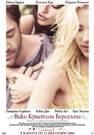 Vicky Cristina Barcelona - Bulgarian Movie Poster (xs thumbnail)