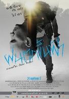 Headshot - Thai Movie Poster (xs thumbnail)