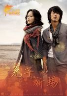 Maybe - Chinese Movie Poster (xs thumbnail)