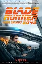 Blade Runner 2049 - Thai Movie Poster (xs thumbnail)