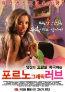 Love.net - South Korean Movie Poster (xs thumbnail)
