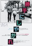 À bout de souffle - Japanese Movie Poster (xs thumbnail)