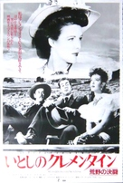 My Darling Clementine - Japanese Movie Poster (xs thumbnail)