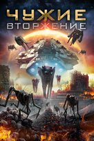 Alien Outbreak - Russian Movie Cover (xs thumbnail)