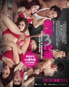Lan Kwai Fong 3 - Hong Kong Movie Poster (xs thumbnail)