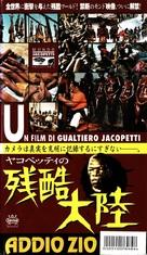 Addio zio Tom - Japanese VHS cover (xs thumbnail)