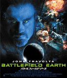 Battlefield Earth: A Saga of the Year 3000 - Japanese Movie Cover (xs thumbnail)