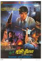Qi yuan - Thai Movie Poster (xs thumbnail)