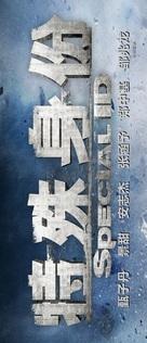 Te shu shen fen - Chinese Logo (xs thumbnail)