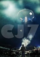 Cheung Gong 7 hou - Movie Poster (xs thumbnail)