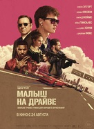 Baby Driver - Russian Movie Poster (xs thumbnail)