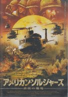 American Soldiers - Japanese DVD cover (xs thumbnail)