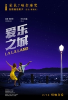La La Land - Taiwanese Movie Poster (xs thumbnail)