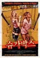 Sugar Boxx - South Korean Movie Poster (xs thumbnail)