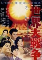 Sekai daisensô - Japanese Movie Poster (xs thumbnail)