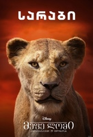 The Lion King - Georgian Movie Poster (xs thumbnail)