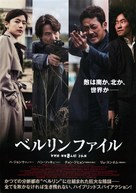 The Berlin File - Japanese Movie Poster (xs thumbnail)