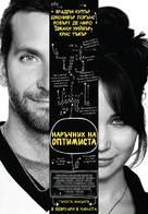 Silver Linings Playbook - Bulgarian Movie Poster (xs thumbnail)