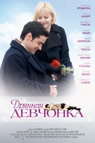 My Sassy Girl - Russian poster (xs thumbnail)