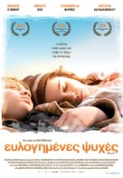 Blessed - Greek Movie Poster (xs thumbnail)
