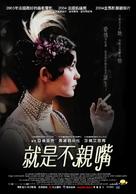 Pas sur la bouche - Taiwanese Movie Poster (xs thumbnail)