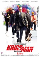 Kingsman: The Secret Service - Japanese Movie Poster (xs thumbnail)