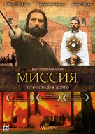 The Mission - Russian Movie Cover (xs thumbnail)