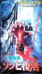 After Death (Oltre la morte) - Japanese VHS cover (xs thumbnail)