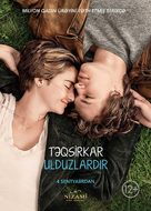 The Fault in Our Stars - Turkish Movie Poster (xs thumbnail)