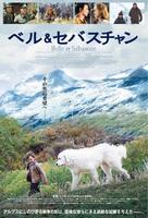 Belle et Sébastien - Japanese Movie Poster (xs thumbnail)