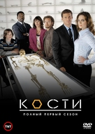 """Bones"" - Russian DVD movie cover (xs thumbnail)"
