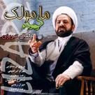 Marmoulak - Iranian Movie Poster (xs thumbnail)