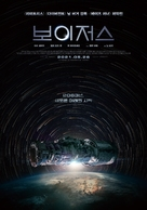 Voyagers - South Korean Movie Poster (xs thumbnail)