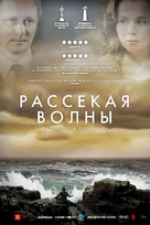 Breaking the Waves - Russian Movie Poster (xs thumbnail)