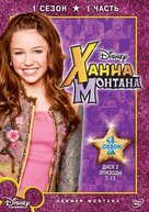 """Hannah Montana"" - Russian Movie Cover (xs thumbnail)"