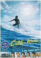 Catch a Wave - Japanese Movie Poster (xs thumbnail)
