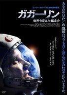 Gagarin: Pervyy v kosmose - Japanese Movie Cover (xs thumbnail)