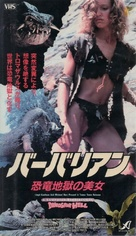 A Nymphoid Barbarian in Dinosaur Hell - Japanese VHS movie cover (xs thumbnail)