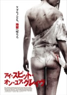 I Spit on Your Grave - Japanese Movie Poster (xs thumbnail)