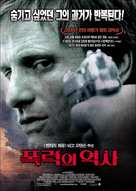 A History of Violence - South Korean Movie Poster (xs thumbnail)