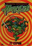 """Teenage Mutant Ninja Turtles"" - Russian DVD movie cover (xs thumbnail)"