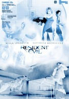 Resident Evil - Brazilian DVD cover (xs thumbnail)